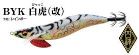 【3月31〜4月2日は休業】ハリミツ 墨族 ノーマルタイプ VE-22 BYK 白虎(改) 3号