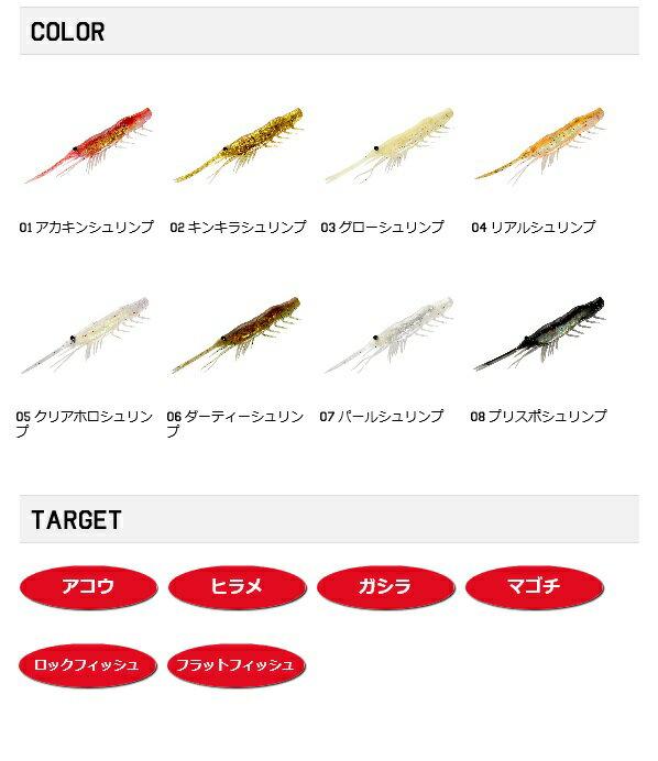 ハリミツ マグバイト スナッチバイトシュリンプ MBW06 4個入【ラッキーシール対応】