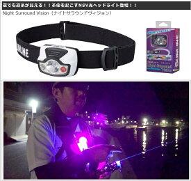 サンライン Night Surround Vision(ナイトサラウンドビジョン) NSV-01 ホワイト