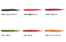 【3月31〜4月2日は休業】クレイジーオーシャン 海毛虫 HF チヌ&根魚厳選カラー