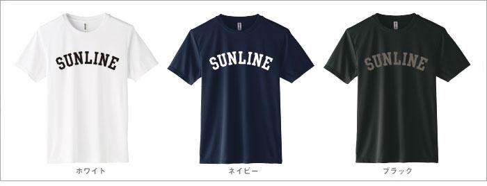 サンライン DRY Tシャツ SUW-1376T