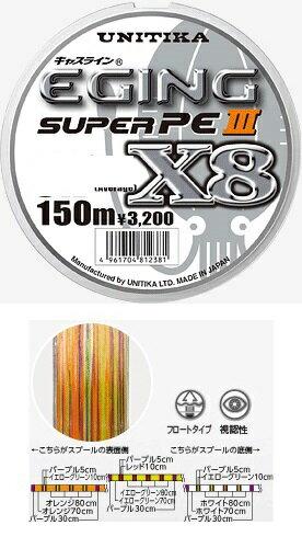 ユニチカ キャスライン エギングスーパーPE3 X8 (フロートタイプ) 150M【ラッキーシール対応】