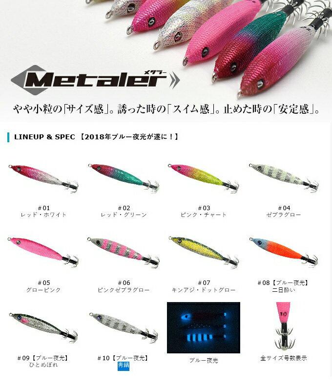 クレイジーオーシャン メタラー MTL-15 15号【ラッキーシール対応】