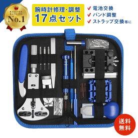 時計工具セット 腕時計 修理工具 メンテナンス工具17種セット ベルト交換 調整 電池交換などに 本格仕様