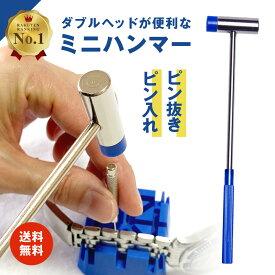 時計工具 ミニハンマー 腕時計 バンド調整 樹脂ハンマー プラスチックハンマー