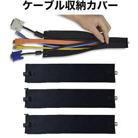 ケーブル 収納 カバー 配線カバー デスク下/パソコン/PC/テレビ/オフィス ケーブル整理 4枚セット 合計2m分