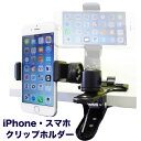 iPhone スマホ クリップ ホルダー 角度自由自在 強力クリップでしっかり固定 いろんな場所で使えるホルダー 縦置き 横置き