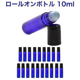 ロールオンボトル 10ml 20個セット 遮光瓶 小分け ガラスボトル 詰め替え 容器 エッセンシャルオイル 遮光ビン 青色 ブルー (20個セット)