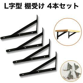 L字型 棚受け 金具 4本セット ビス付き ブラケット 250mm×160mm×16mm 黒 ブラック