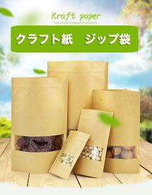 クラフト紙 窓付き ジップ袋 50個入 自立バッグ 角底袋 キッチン 収納 貯蔵用 16cm×22cm