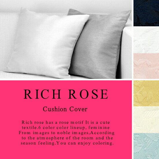 RICH ROSE/リッチローズ クッションカバー 45cm×45cm( 北欧 おしゃれ ポリエステル製 テーブルクロスと共生地のクッションカバー ホワイト クリーム ゴールド ピンク ブルー ネイビー)NANNA
