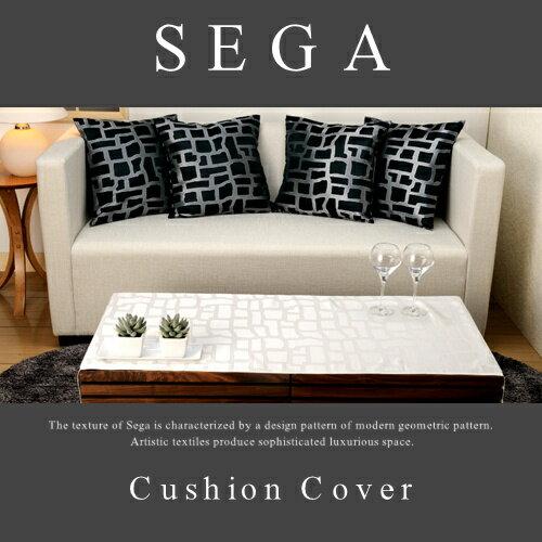 SEGA /セガ クッションカバー 45cm×45cm( 北欧モダン おしゃれ ポリエステル製 テーブルクロスと共生地のクッションカバー ホワイト プラム ブラウン シルバーブラック)NANNA