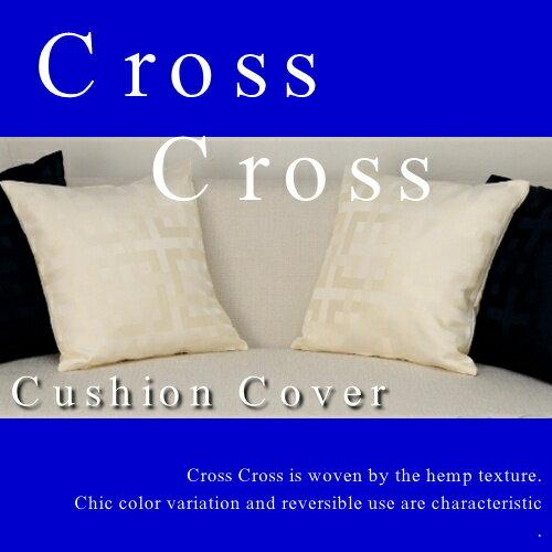 CrossCross/クロスクロス クッションカバー 50cm×50cm( 北欧 おしゃれ ポリエステル製 テーブルクロスと共生地のクッションカバー チャコール ダークブルー オフホワイト)NANNA