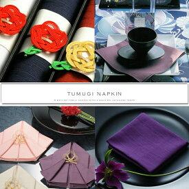 紬ナプキン(テーブルナプキン 和風ナプキン 綿100% 和風 和モダン 食卓 おしゃれ 結婚式 パーティー 日本製 )NANNA