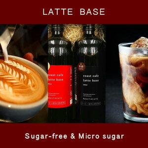 ローストカフェ カフェラテ 無糖&微糖(コーヒー/コーヒー豆/珈琲豆/焙煎コーヒー/カフェラテ/アイスコーヒー/)NANNA