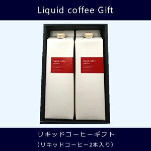 リキッドコーヒー1000ml 2本入りギフトケース入り(コーヒー/コーヒー豆/珈琲豆/焙煎コーヒー/アイスコーヒー/ホットコーヒー/無糖/コーヒーギフト)NANNA