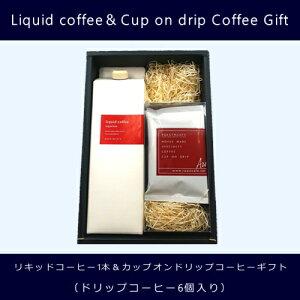 ローストカフェ リキッドコーヒー1000ml 1本&カップオンドリップコーヒーギフト(コーヒー/コーヒー豆/珈琲豆/焙煎コーヒー/アイスコーヒー/ホットコーヒー/無糖/リキッドコーヒー/ドリッ