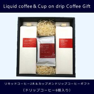 【送料無料】 リキッドコーヒー1000ml 2本&カップオンドリップコーヒーギフト(コーヒー/コーヒー豆/珈琲豆/焙煎コーヒー/アイスコーヒー/ホットコーヒー/無糖/リキッドコーヒー/コーヒー