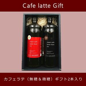 【送料無料】ローストカフェ カフェラテ2本入りギフト(コーヒー/コーヒー豆/珈琲豆/焙煎コーヒー/カフェラテ/アイスコーヒー)NANNA※北海道・沖縄・離島は別途追加送料440円かかります