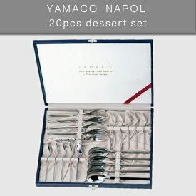 YAMACOナポリ20pcsデザートセット