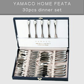YAMACOホームフェスタ30pcsディナーセット