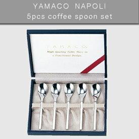 YAMACOナポリ5pcsコーヒースプーンセット
