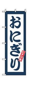 2110 のぼり旗 おにぎり むすび処 素材:金巾(綿100%) サイズ:W600mm×H1800mm
