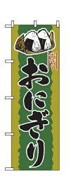 2782 のぼり旗 手作り おにぎり 素材:ポリエステル サイズ:W600mm×H1800mm