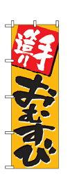 670 のぼり旗 手造り おむすび 橙色地(オレンジ) 黒文字(ブラック) 素材:ポリエステル サイズ:W600mm×H1800mm
