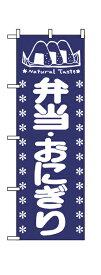 673 のぼり旗 弁当・おにぎり 紺地(ネイビー) 白文字(ホワイト) 素材:ポリエステル サイズ:W600mm×H1800mm