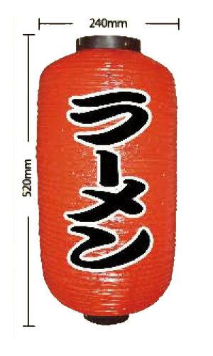 9068 九号長赤提灯 ラーメン 二面印刷 素材:ビニール製 サイズ:φ240mm×H520mm