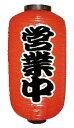 9073 九号長赤提灯 営業中 二面印刷 素材:ビニール製 サイズ:φ240mm×H520mm