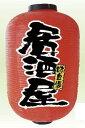 9112 十五号長赤提灯 居酒屋 味自慢 両面印刷 素材:ビニール製 サイズ:φ420mm×H700mm