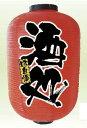 9115 十五号長赤提灯 酒処 味自慢 両面印刷 素材:ビニール製 サイズ:φ420mm×H700mm