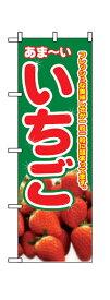 2876 のぼり旗 フレッシュな美味しさが一粒一粒に詰まってます。 あま〜い いちご 緑地(グリーン) 赤文字(レッド) 素材:ポリエステル サイズ:W600mm×H1800mm
