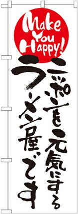 のぼり旗 7098 Make You Happy! ニッポンを元気にするラーメン屋です 白(ホワイト) 黒字 日の丸 素材:ポリエステル サイズ:W600×H1800mm