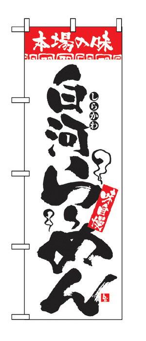 2320 のぼり旗 本場の味 味自慢 白河らーめん 白(ホワイト) 黒字(ブラック) 素材:ポリエステル サイズ:W600mm×H1800mm