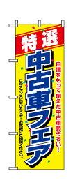 1480 のぼり旗 特選 中古車フェア 黄色(イエロー) 青字(ブルー) 素材:ポリエステル サイズ:W600mm×H1800mm