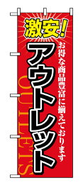 1497 のぼり旗 激安 アウトレット 赤地(レッド) 黒字(ブラック) 素材:ポリエステル サイズ:W600mm×H1800mm