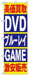 4781 のぼり旗 高価買取 DVDブルーレイGAME 激安販売 素材:ポリエステル サイズ:W600mm×H1800mm