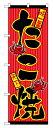 553 のぼり旗 たこ焼 赤地(レッド) 黒文字(ブラック) 素材:ポリエステル サイズ:W600mm×H1800mm