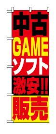 1411 のぼり旗 中古GAMEソフト激安販売 素材:ポリエステル サイズ:W600mm×H1800mm