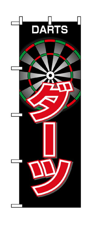 1414 のぼり旗 ダーツ 素材:ポリエステル サイズ:W600mm×H1800mm