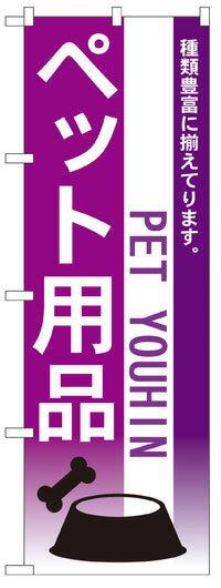 7519 のぼり旗 ペット用品 素材:ポリエステル サイズ:W600mm×H1800mm