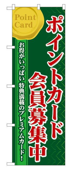 60076 のぼり旗 ポイントカード会員募集中 Point Card お得がいっぱい特典満載のプレミアムカード! 素材:ポリエステル サイズ:W600mm×H1800mm