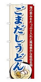 7090 のぼり旗 ごまだしうどん 海の恵みをたっぷり入れた風味豊かな佐伯名物 素材:ポリエステル サイズ:W600mm×H1800mm