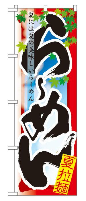7836 のぼり旗 らーめん 夏拉麺 夏には夏の美味しいらーめん 素材:ポリエステル サイズ:W600mm×H1800mm