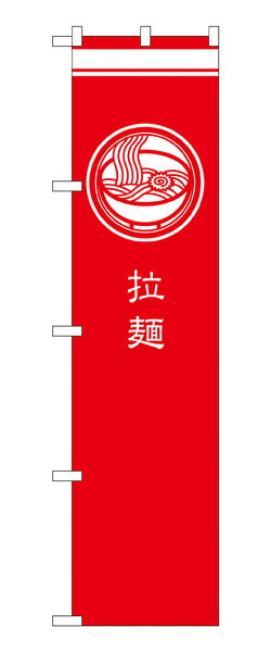 SNB-967 戦国風のぼり旗 拉麺 素材:ポリエステル サイズ:W450mm×H1800mm ※お取寄商品