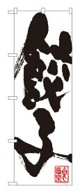 SNB-1147 のぼり旗 餃子 素材:ポリエステル サイズ:W600mm×H1800mm ※お取寄商品
