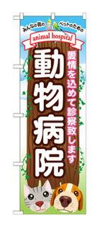 GNB-634 のぼり旗 動物病院 素材:ポリエステル サイズ:W600mm×H1800mm ※お取寄商品